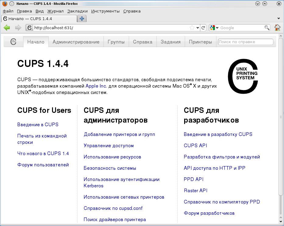 Настройка принтера средствами cups